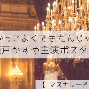 期待外れのマスカレード・ホテルポスター【瀬戸かずやはもっとかっこいい】