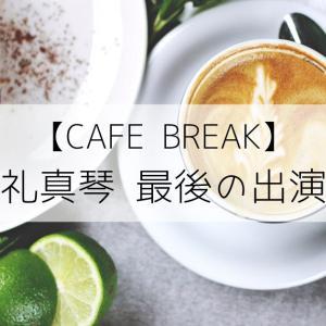 礼真琴最後の出演【CAFE BREAK】