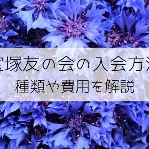【宝塚初心者】宝塚友の会の入会方法【入会メリットや会員種類紹介】