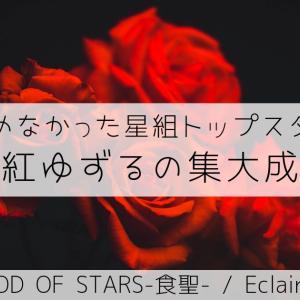 【退団】紅ゆずるという唯一無二のトップスター【東京千秋楽ライビュ観に行った】
