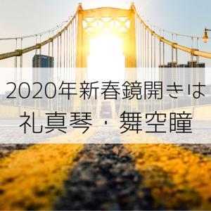 2020年鏡開きは礼真琴・舞空瞳!新年早々めでたいな