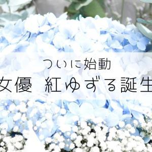 女優紅ゆずる誕生 【紅5メンバーも参加!コンサート開催決定】