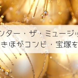 望海風斗・真彩希帆エンター・ザ・ミュージック出演【だいきほの魅力をもっと知ってほしい】
