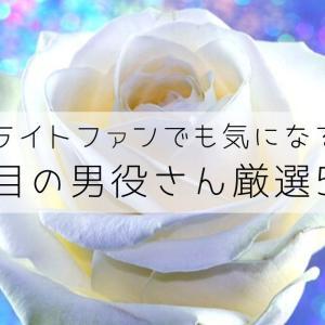 宝塚初心者でも気になる若手男役さん5名厳選【2019年冬】