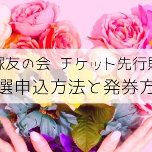 宝塚友の会 チケット先行販売「抽選方式」について解説【申込方法と発券方法】