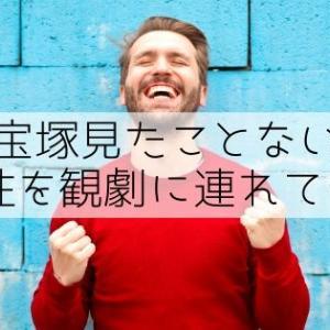宝塚を見たことがない男性を連れて行ってみた【雪組公演観劇】