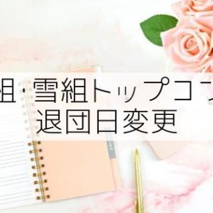 月組・雪組トップコンビ退団日変更【異例の退団日延期】