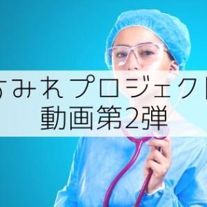 【すみれプロジェクト】すみれの花咲く頃PART2~宝塚歌劇団OG【YouTubeアップ】