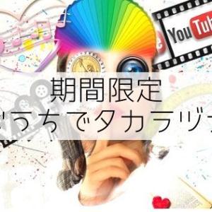 YouTubeで楽しむ『おうちでタカラヅカ』【期間限定】