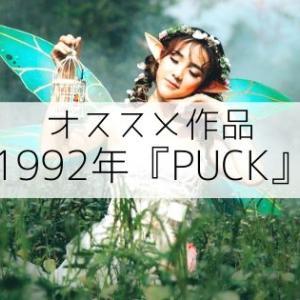 【オススメ作品】1992年月組『PUCK』
