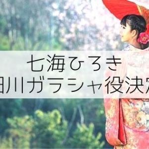 七海ひろき 細川ガラシャ役決定【スタイリッシュの次は美しく】