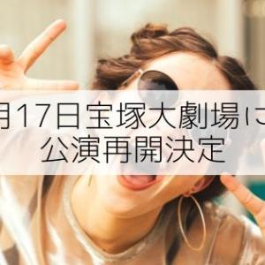 宝塚大劇場7月17日『はいからさんが通る』にて公演再開