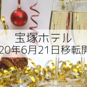 新宝塚ホテル2020年6月21日移転開業