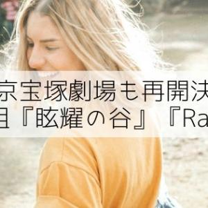 いよいよ東京宝塚劇場も再開【星組『眩耀の谷』『Ray』】