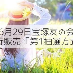 【私は申し込まない】6月29日宝塚友の会チケット先行販売「第1抽選方式」