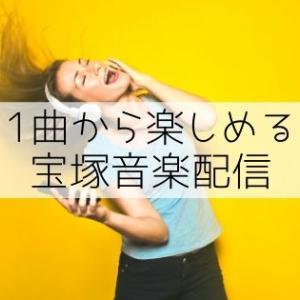 宝塚の楽曲大好き!1曲から楽しめる宝塚音楽配信【おすすめ曲ご紹介】