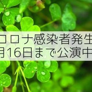 【出演者も感染】花組『はいからさんが通る』8月16日まで公演中止