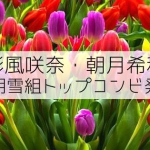 次期雪組トップコンビ決定!トップスターは彩風咲奈。娘役トップは朝月希和。