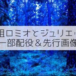 星組ロミオとジュリエット配役と先行画像発表【7役が役替わり】