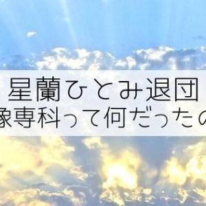 専科星蘭ひとみ11月30日退団【セレモニーはなし】