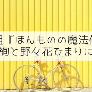 雪組『ほんものの魔法使』配役は朝美絢と野々花ひまり【これは観たい】