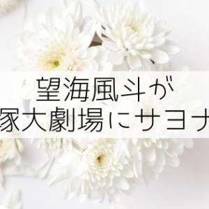 宝塚大劇場から望海風斗が去ってしまった【雪組大劇場千秋楽】