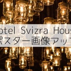 宙組『Hotel Svizra House ホテル スヴィッツラ ハウス』ポスター画像公開【スーツ姿の芹香斗亜が眼福】