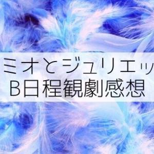 宝塚版『ロミオとジュリエット』観劇感想【星組B日程】