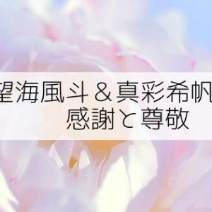 【4月11日千秋楽】望海風斗&真彩希帆退団【だいきほコンビには感謝と尊敬でいっぱい】