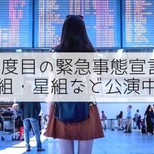 緊急事態宣言に伴い宝塚歌劇公演中止【柚香光のトップ姿を私はまだ観ていない】