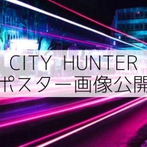 彩風咲奈率いる新生雪組『CITY HUNTER』ポスター画像公開【朝美絢は正2番手扱い?】