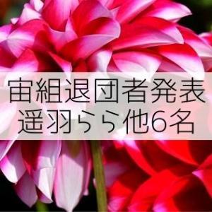 宙組遥羽らら他退団者6名発表【凛城きらは専科へ組替え】