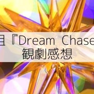 みんな汗だく!月組『Dream Chaser』感想
