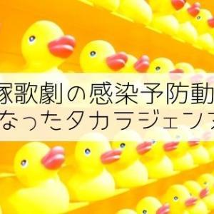 『宝塚歌劇より、劇場へご来場いただくお客様へのお願い』動画をみて気になったタカラジェンヌ7名