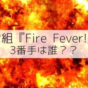 雪組『Fire Fever!』感想【祝!2番手朝美絢。3番手は綾凰華?縣千?】