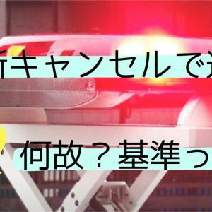 【雑談】«⑧» 無断キャンセルで逮捕をはじめに国民の地位の差別について