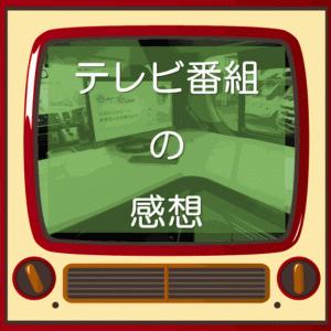 年末のテレビ→田中美奈子一家がキャンピングカーを買う!?という企画が面白かった【千鳥 ジブン砲】