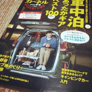 車中泊のリアルをドラマ化!?絶メシロード、見ましたか?