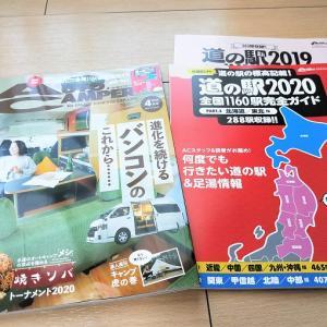 「車中泊可能な道の駅」が増加!北海道で+3か所で5か所に♪Auto Camper 2020 4月号 のおすすめ付録!
