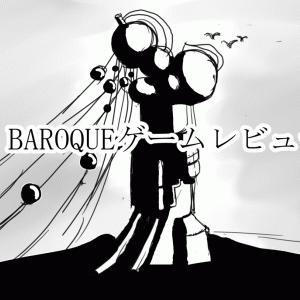 【ゲームBaroqueレビュー】潜るだけじゃ済まない良作ローグライクゲーム