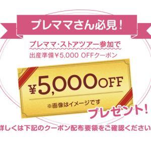 【出産準備】ベビーザらスでお得に買い物する方法&5,000円オフクーポンもらう方法