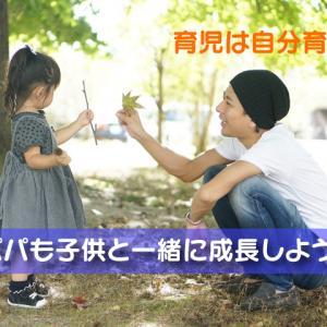パパママ子育ての違い!父親も子供と一緒に育っていく方法