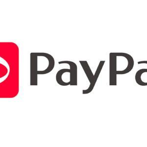 ヤフオクドームが来シーズンから【PayPayドーム】に