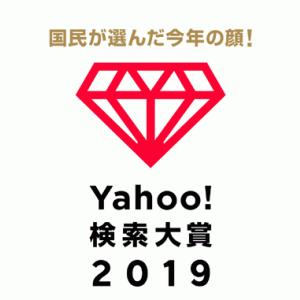 Yahoo!検索大賞2019を発表