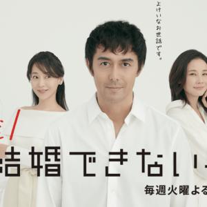 まだ結婚できない男(5話) 鎌倉女子旅、楽しそう!&今回の桑野さんはトガってる
