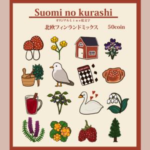 【お知らせ】北欧フィンランドミックス