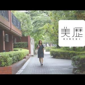 美歴 BIREKI  美容師とお客様をつなぐカルテアプリ