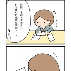 【育児絵日記】保育園の書類ってめんどくさい【4コマ漫画】