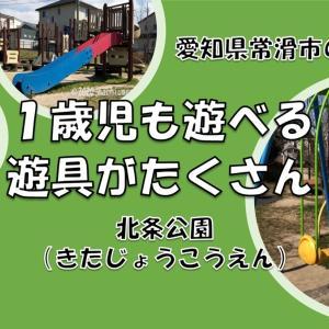 北条公園は1歳児も遊べる遊具がたくさん!|愛知県常滑市