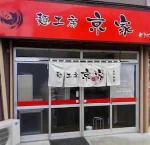 麺工房 京家